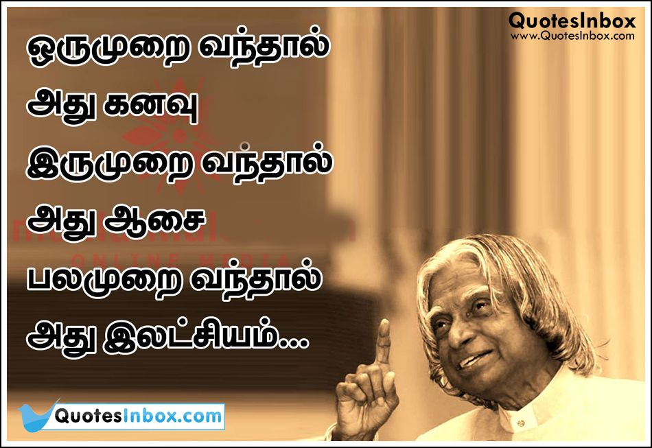 Image result for abdul kalam tamil
