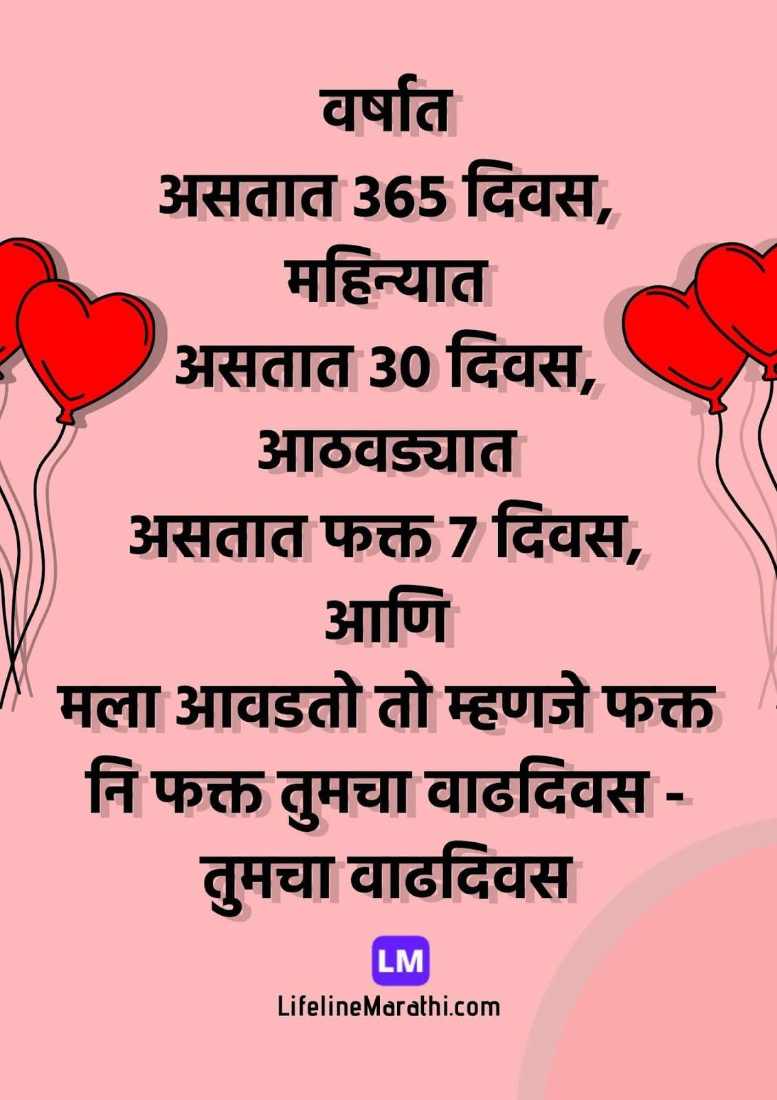 Birthday Wishes In Marathi With Image in 2020 Happy