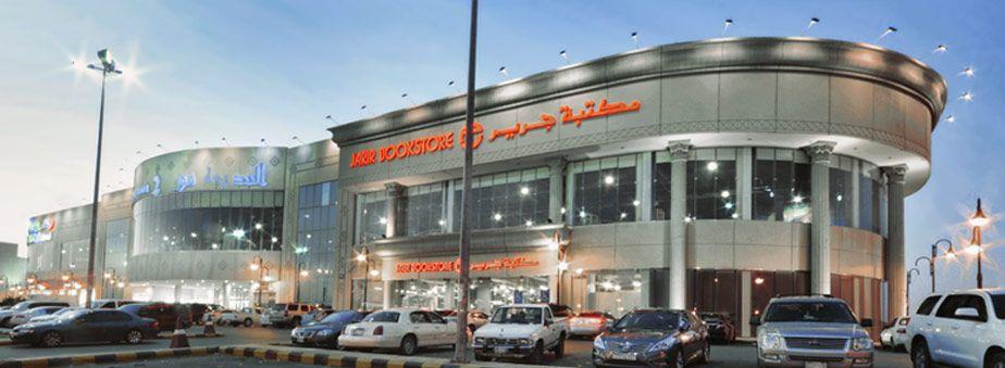 Jarir Bookstore Al Badia Al Madinah Al Munawwara Road English Book Computer Supplies Street View
