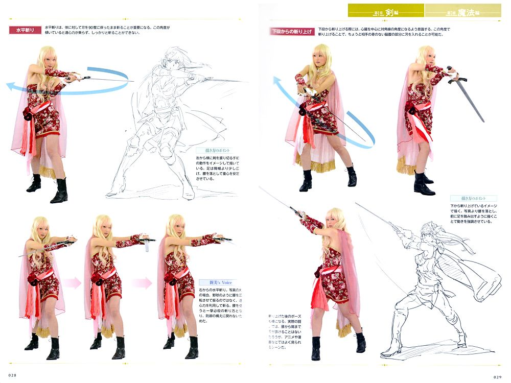 Drawing! Sword & Magic Pose Style Graphics Reference Book