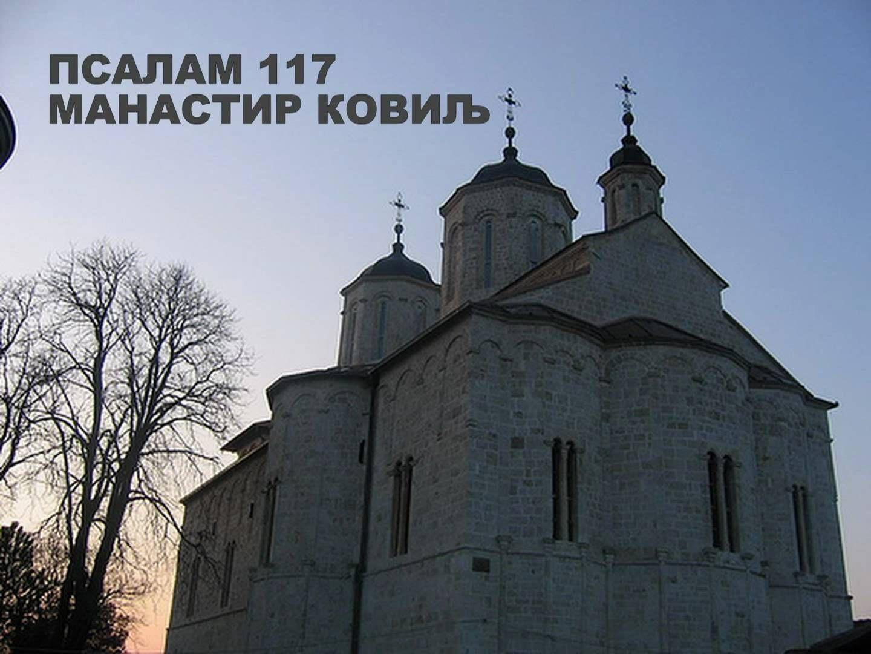 PSALAM 117 - MANASTIR KOVILJ (+playlist)