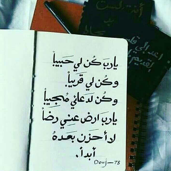 ياربي يا حبيبي Heartfelt Quotes Funny Arabic Quotes Islam Facts