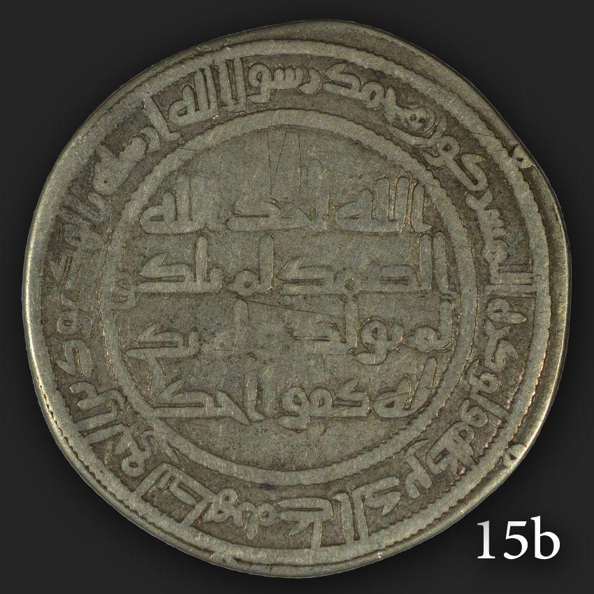 Dirham Mint In 87 Ah Wasit Al Walid Ibn Abdel Malek Ibn Marwan From 14 Shawal 86 Ah To 15 Jamada Al Aaker 96 Ah درهم أموي ضرب سنة 87 هج Items Personalized Items
