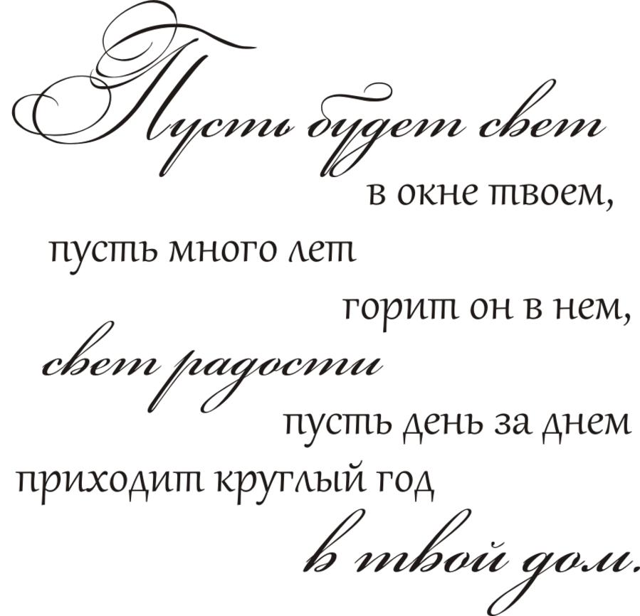 Поздравление и цитаты