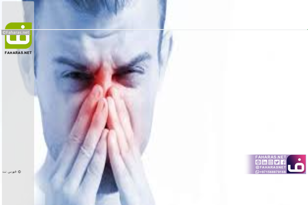 مرض حساسية الأنف Allergic Rhinitis