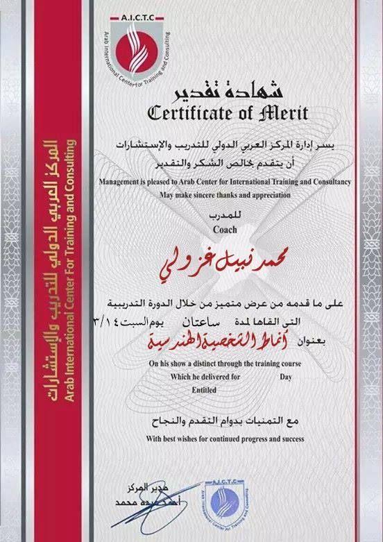 شهادة شكر وتقدير للمدرب الاستاذ محمد نبيل غزولي Training Center Book Cover How To Make