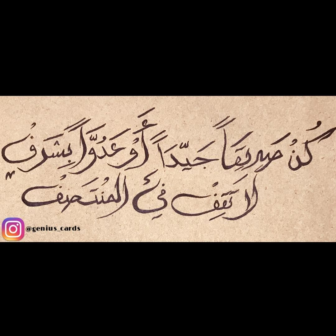Pin By Demelza On الخط العربي Arabic Calligraphy Cards Art