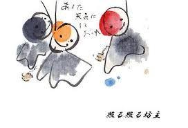Risultati immagini per teru teru bozu