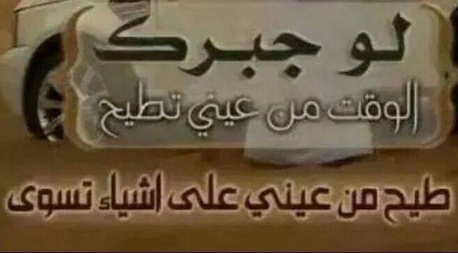 لو جبرك الوقت Words Arabic Calligraphy Calligraphy