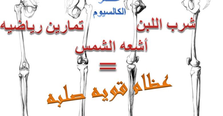 كيفية تقوية العظام معلومات صحية مفيدة ومهمة Calligraphy Arabic Calligraphy