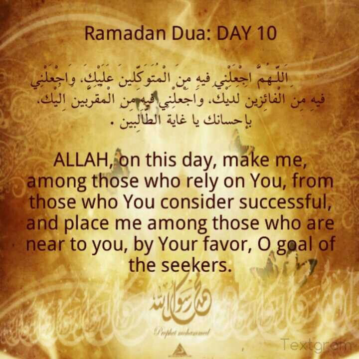 Ramadan Dua Day 10 Ramadan Islamic Quotes Quran Quotes