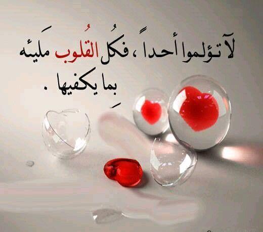 لاتؤلموا احد فكل القلوب مليئه بما يكفيها More Than Words Big Eyes Makeup Arabic Quotes