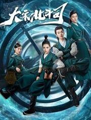 The Plough Department Of Song Dynasty - 大宋北斗司 kissasian