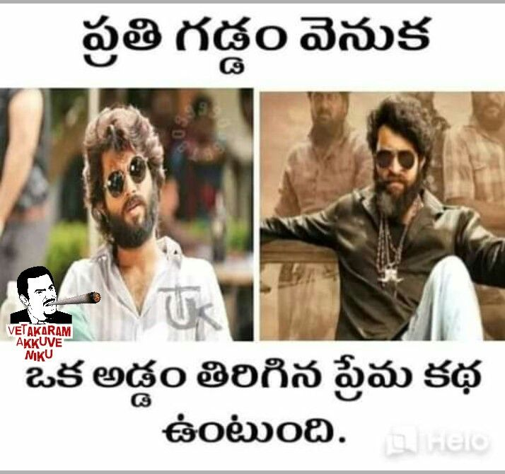 Epic Beard Guy Telugu Meme World In 2020 Comedy Memes Memes Love Failure Quotes
