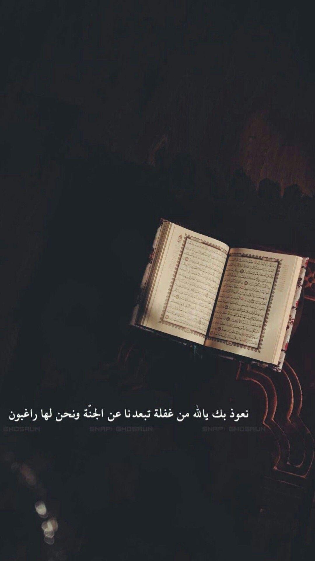Pin By Saraosni On Young Muslima Beautiful Quran Quotes Quran Book Quran Quotes