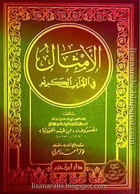 الأمثال في القرآن الكريم ابن قيم الجوزية Pdf وقراءة أونلاين Free Books Download Ebooks Free Books Free Books