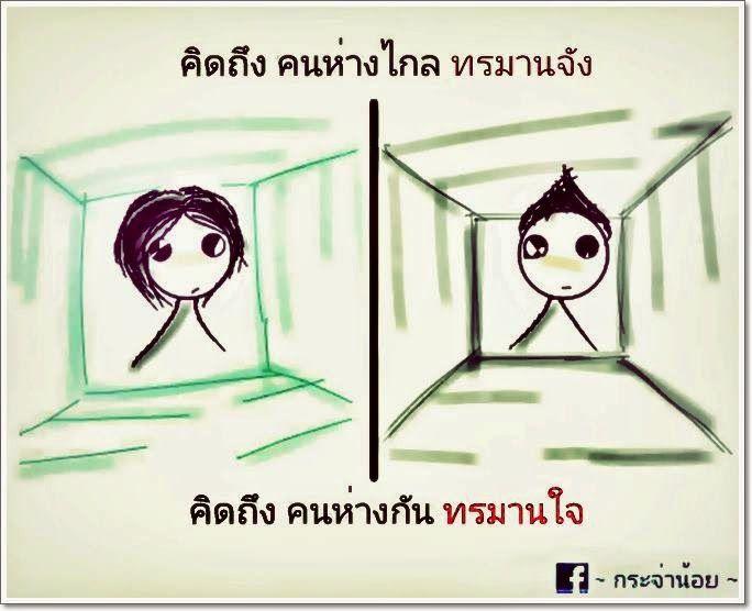 คำคมด ๆ Thai Inspirational Quotes Love Quotes Funny Quotes Life Quotes ค ดถ งคนห างไกลทรมานจ ง ค ดถ งคนห างก นทรมานใจ ร ปตลก คำคมค ดบวก คำคม