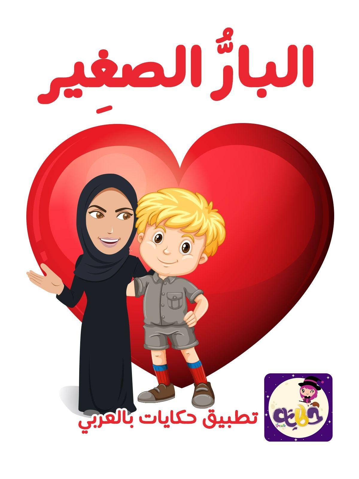 قصة البار الصغير قصة عن بر الوالدين مصورة للاطفال بالعربي نتعلم Character Family Guy Fictional Characters