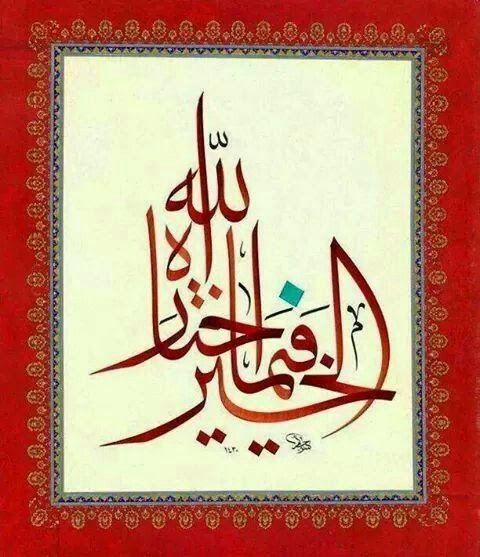 فن الخط العربي اجمل الخطوط العربية في لوحات فنية Beautiful Arabic Calligraphy In Paintings Islamic Art Calligraphy Islamic Calligraphy Calligraphy Art