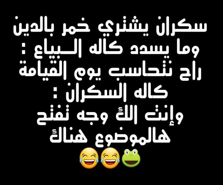 Shared By Msnammye Find Images And Videos About ض ح ك تحشيش عراقي And نكات On We Heart It The App T Funny Study Quotes Funny Arabic Quotes Fun Quotes Funny