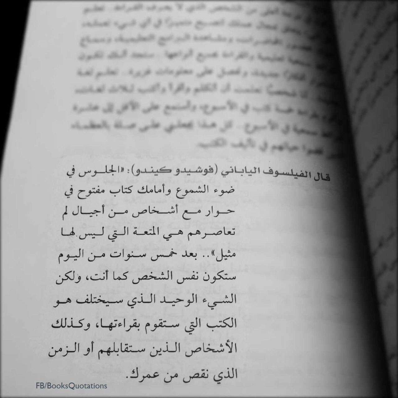 اقتباسات كتب المفاتيح العشرة للنجاح ابراهيم الفقي Nana Quotes Words Quotes