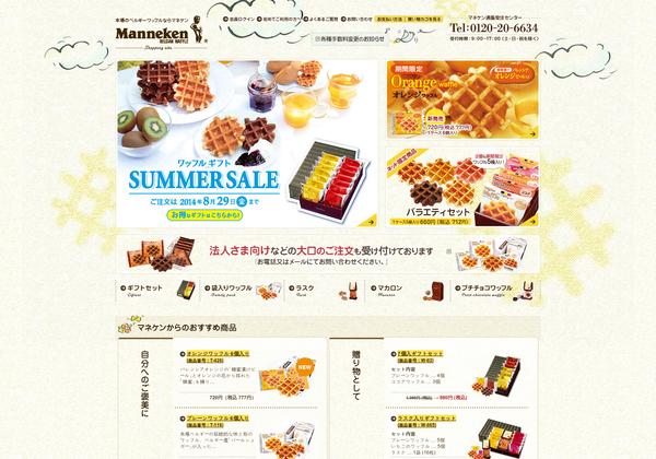 http://www.manneken-ec.co.jp