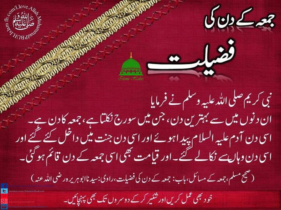 Jumma K Din Ki Fazilat Sahi Muslim Islamic Hadees Islam Islam