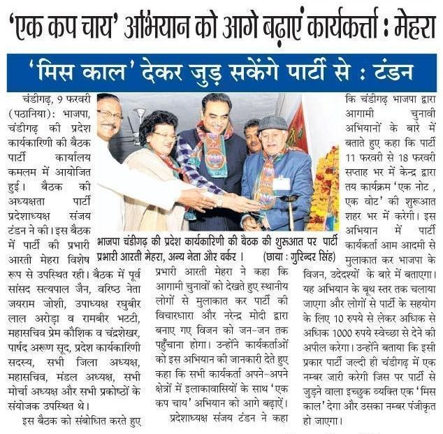 BJP Chandigarh held it Pradesh Karyakarini yesterday and discussed the plan for the 'Ek cup chai' and the 'Ek note, Kamal par vote' campaigns. Here are the press clippings for the same.  View ePaper version here:  Dainik Bhaskar: http://st8.in/GHSd Indian Express: http://st8.in/vmFM Amar Ujala: http://st8.in/aCJD Ajit Samchar: http://st8.in/e89r Daily Post: http://st8.in/6aHN Punjab Kesari: http://st8.in/uS4Z Jagran City: http://st8.in/7P5E