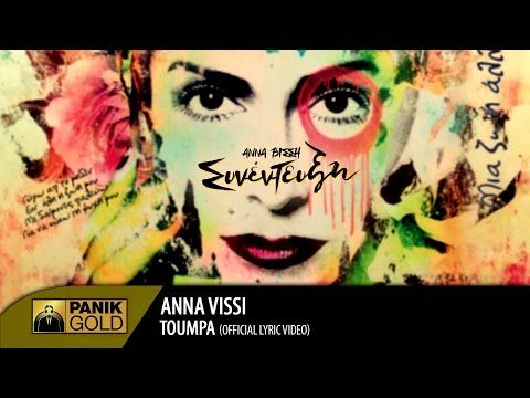 Άννα Βίσση - Τούμπα | Anna Vissi - Toumpa (Official Lyric Video HQ) - YouTube