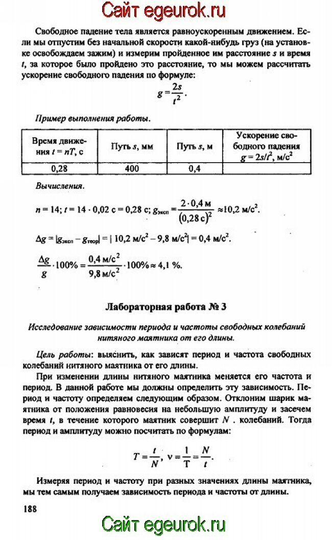Решебник по тематические контрольные 5 класс потапов