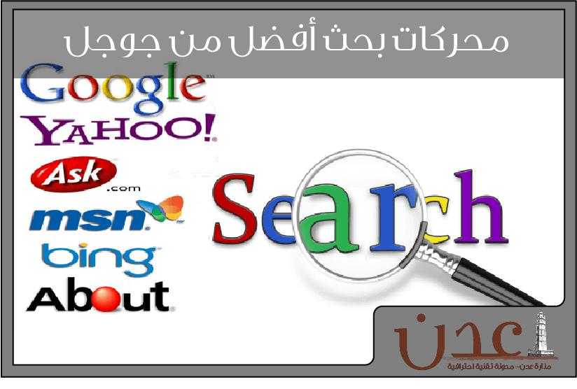 افضل محرك بحث بديل عن محرك بحث جوجل منارة عدن Google Yahoo