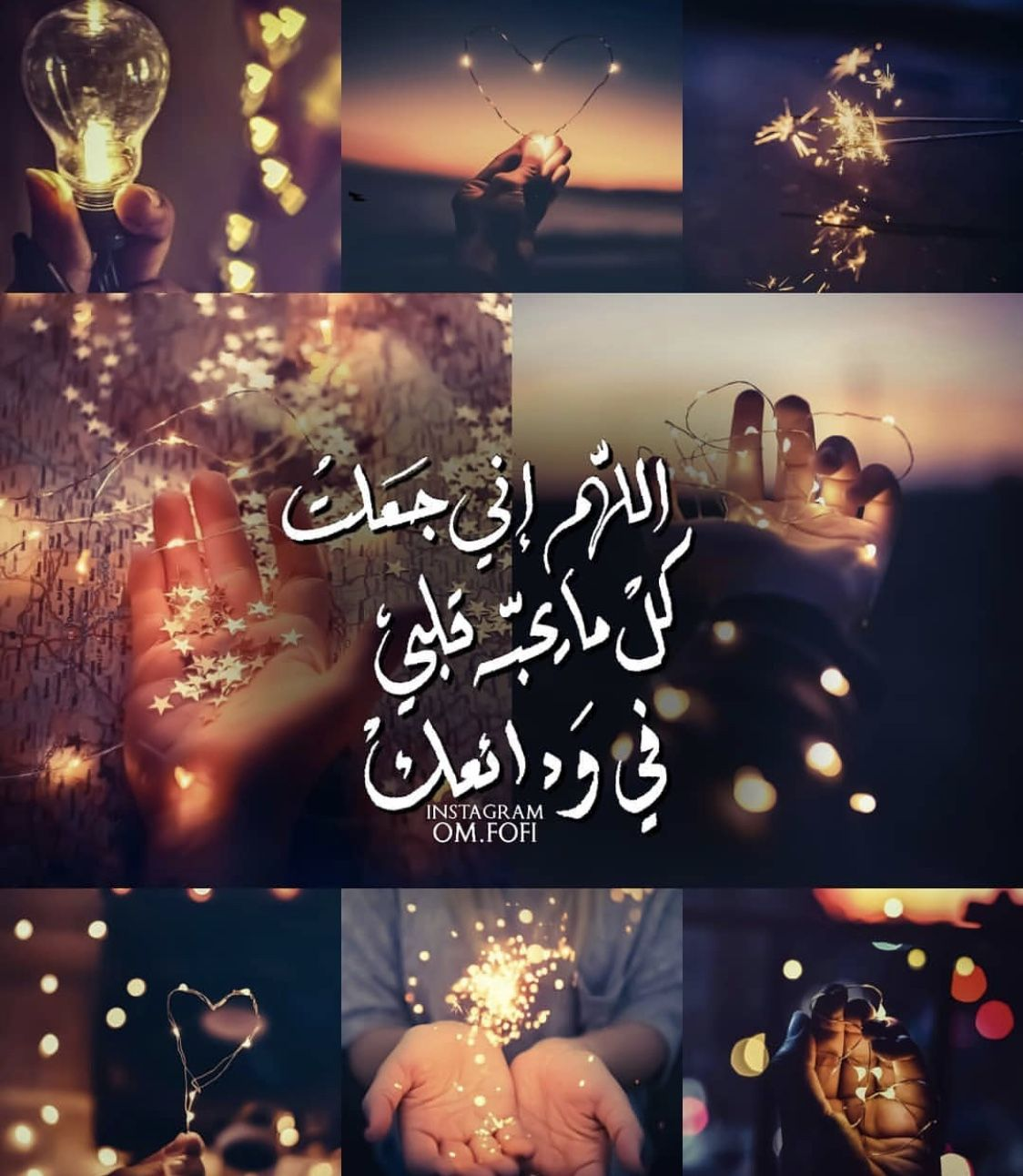 Pin By Whisper A R On همسات Photo Quotes Islamic Quotes Islamic Design