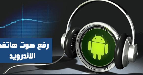 طرق وتطبيقات لزيادة او رفع حجم مكبر الصوت على هاتفك اندرويد Headphones Loudspeaker In Ear Headphones