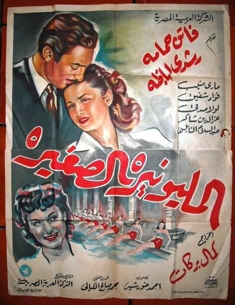 شهد الفيلم قصة حب رشدي اباظه لفاتن من طرف واحد والتي انتهت سريعا عقب الفيلم 1948 Egyptian Movies Cinema Posters Movie Covers