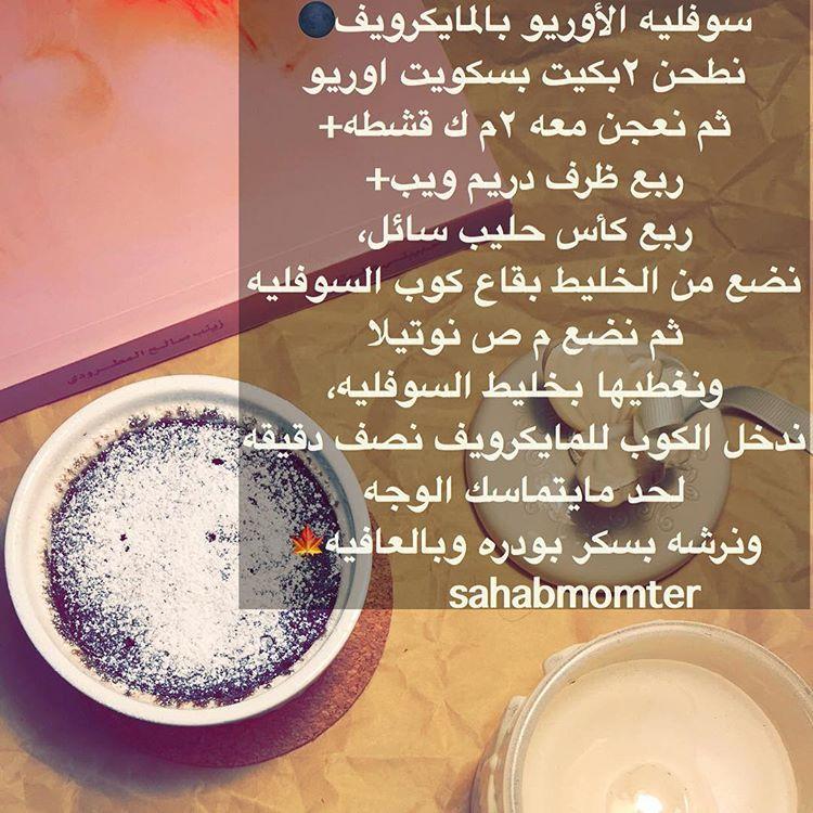سوفليه الاوريو بالمايكرويف Yummy Healthy Snacks Food Recipies Arabic Food