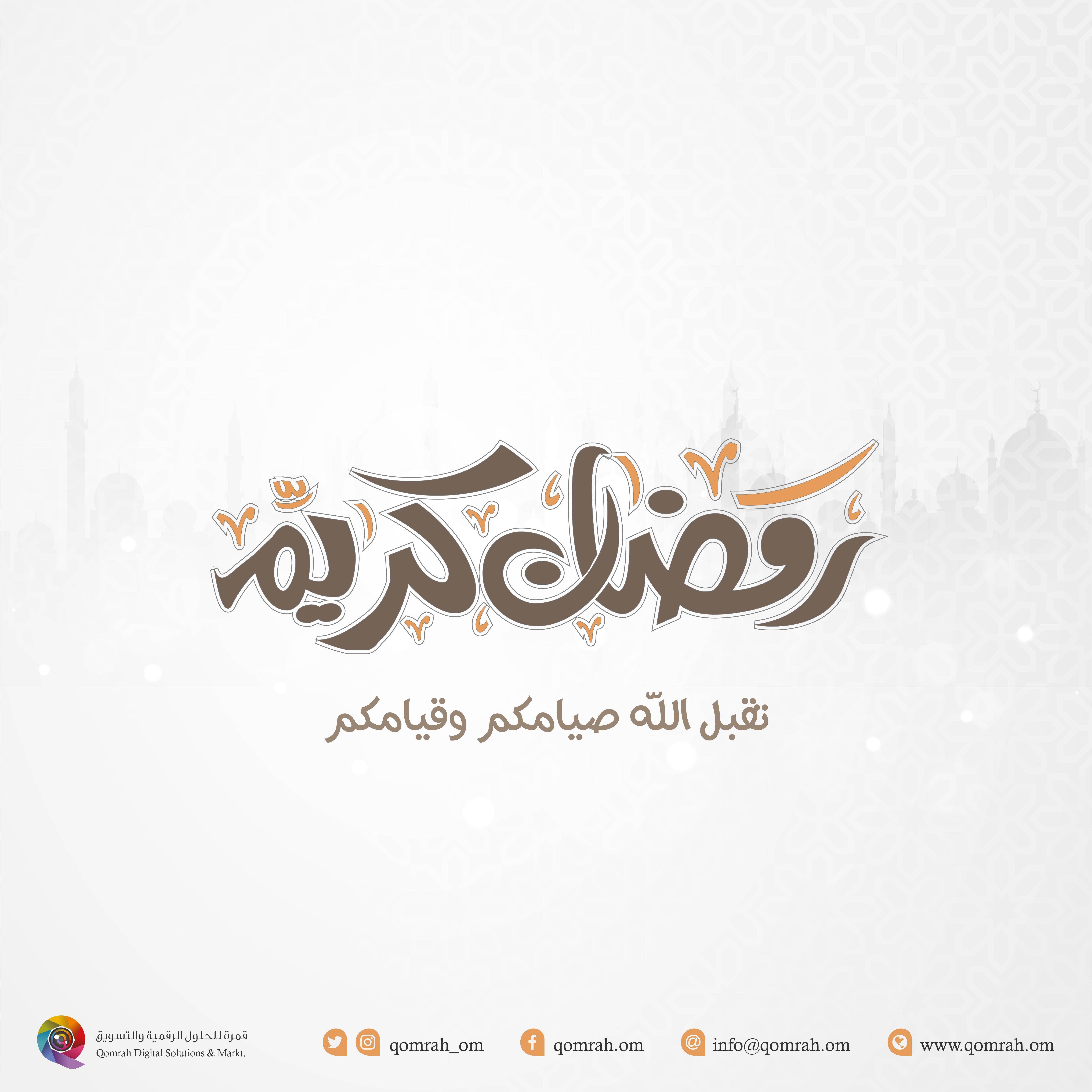 تقبل الله صيامكم وقيامكم رمضان كريم رمضان كريم Ramadan Greetings Ramadan Crafts Ramadan