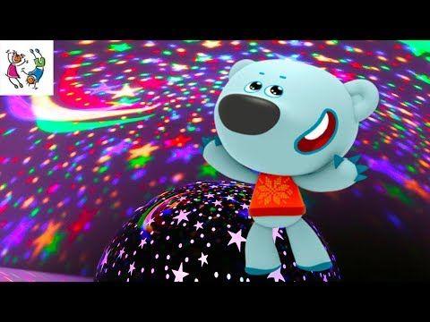 Mi Mi Mishki Zvezdnoe Nebo Multiki Na Russkom Vn Kids Tv Coloring Books Character Youtube