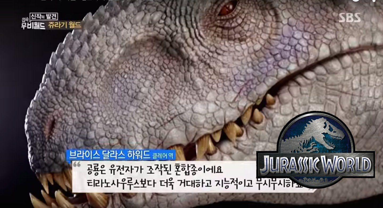 Jurassic World Indominus Rex Animatronic | inspiration | Pinterest