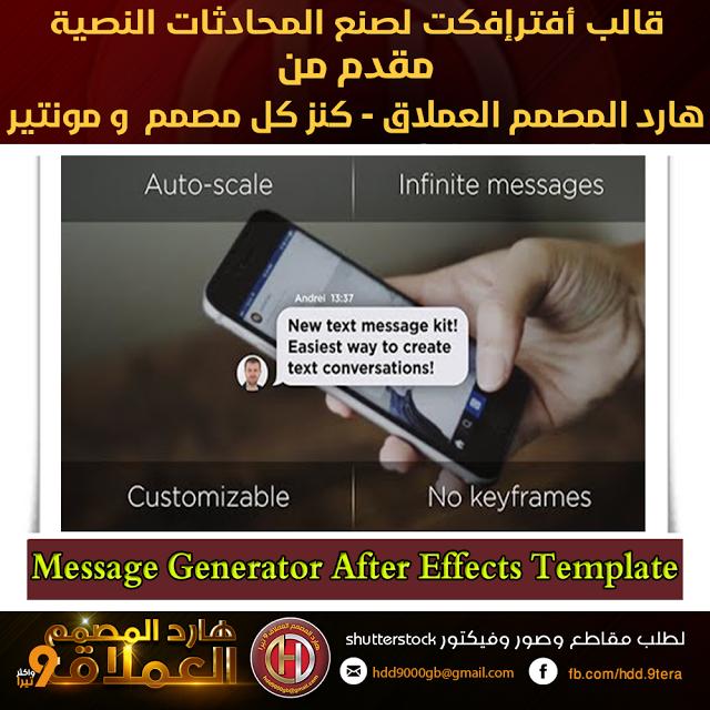 تحميل قالب أفترإفكت لصنع المحادثات النصية Videohive Text Message Generator After Effects Template قالب أفترإ Create Text Text Message Generator Text Messages
