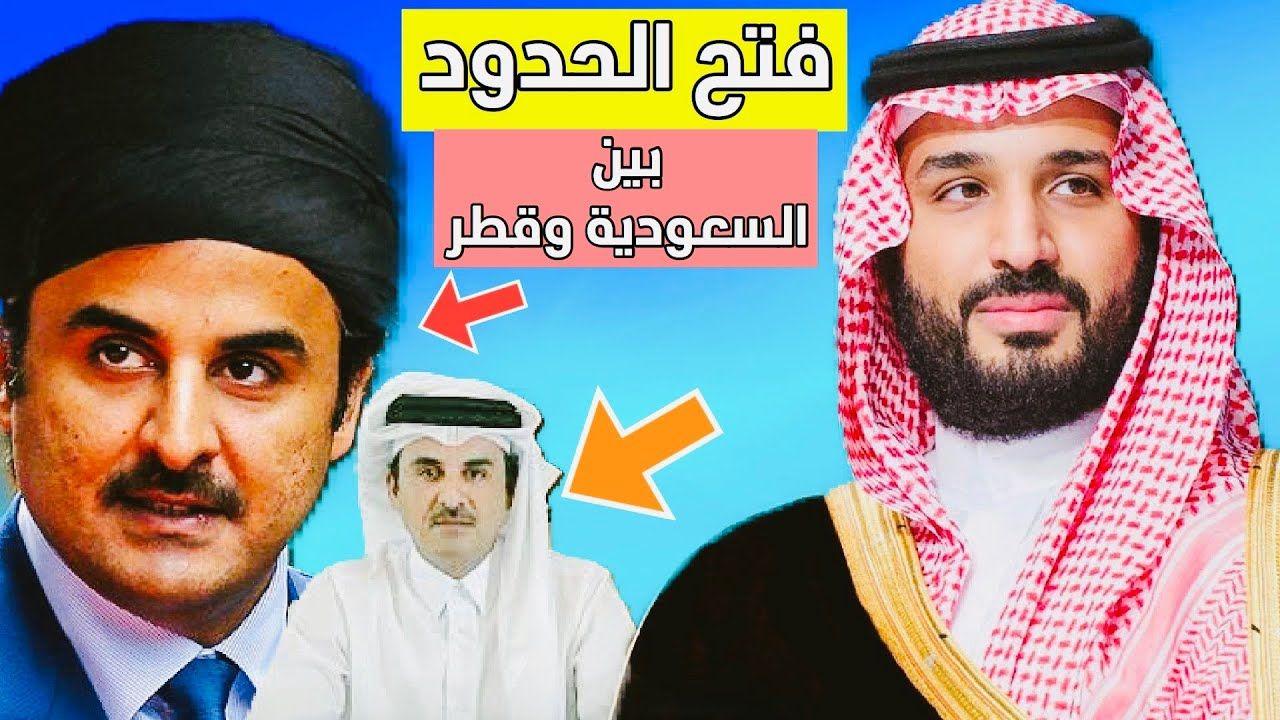 فتح الحدود بين السعودية وقطر Youtube Baseball Cards Baseball Sports