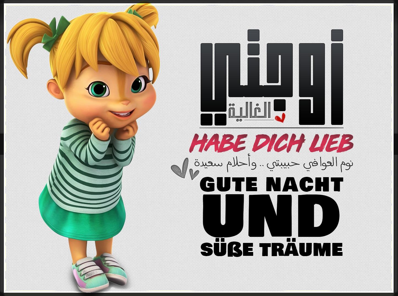 زوجتي الغالية نوم العوافي حبيبتي وأحلام سعيدة Gute Nacht Und Susse Traume Habe Dich Lieb نوم سعيد وأ Mario Characters Fictional Characters Character