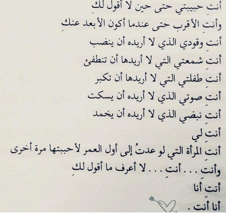 انا انت و انت انا انا طفلتك التي لن تكبر Calligraphy Arabic Calligraphy Math