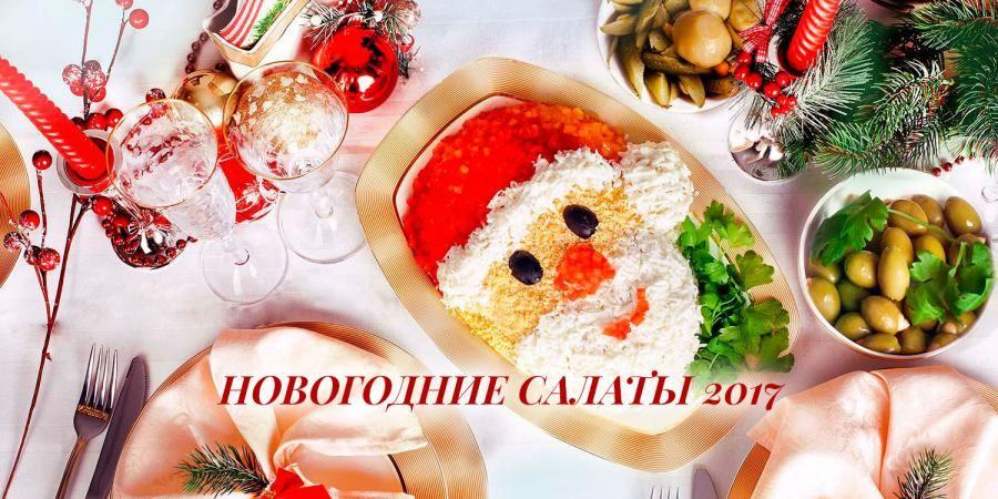 Кулинария и новогоднии салаты