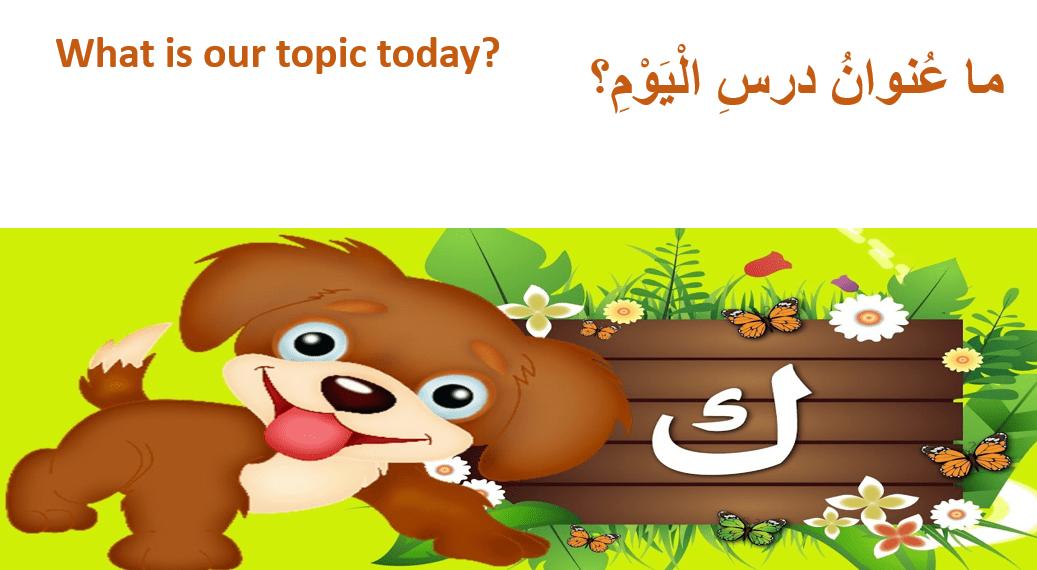 اللغة العربية بوربوينت حرف الكاف لغير الناطقين بها للصف الأول Ourselves Topic Winnie The Pooh Disney Characters
