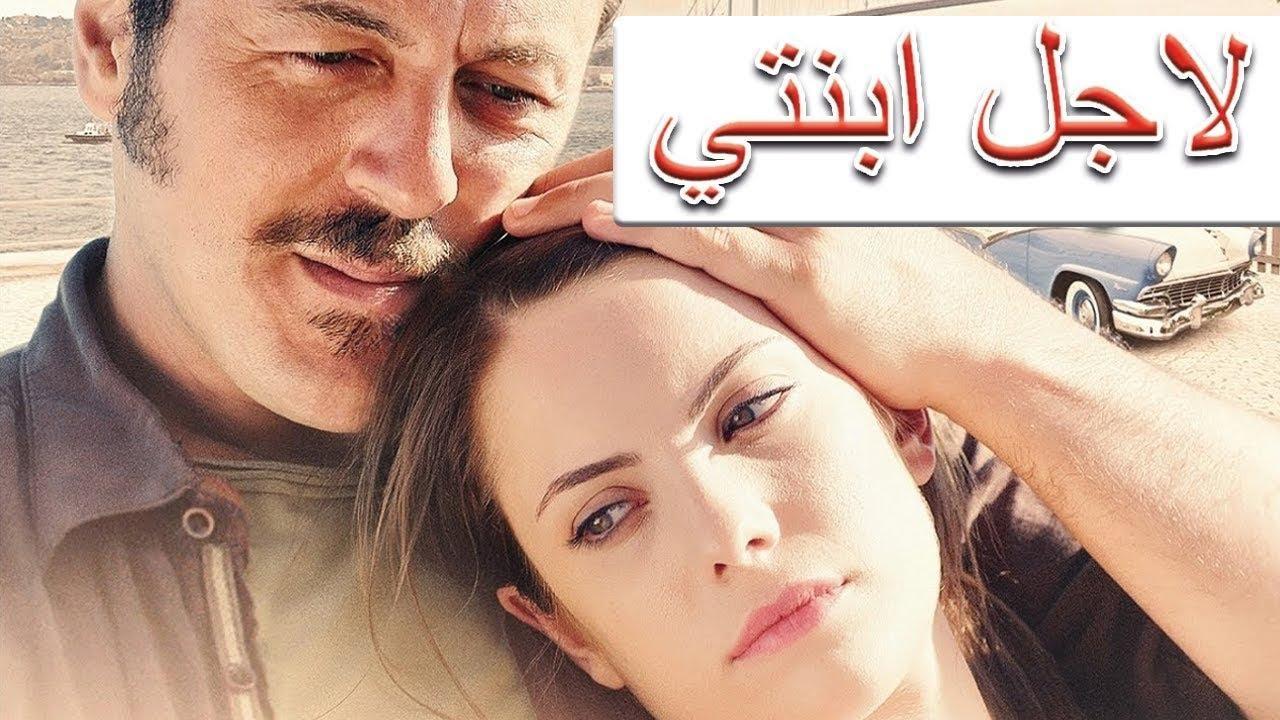 الفيلم التركي الجديد لاجل ابنتي مترجم للعربية بجودة عالية