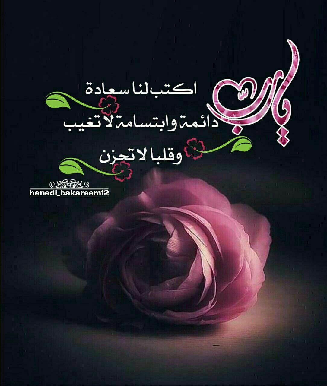 Pin By رحمة عبد الهادي On أجيب دعوة الداعي Poster Movie Posters Good Morning