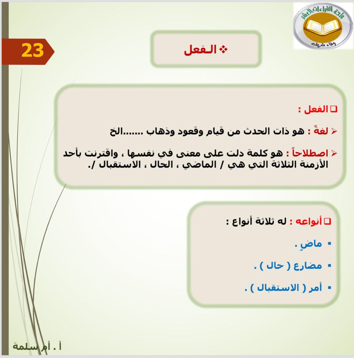 Pin By Hany Elbasha On فوائد نحوي ة Arabic Langauge Oxi Map