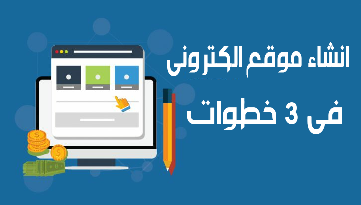 ماذا بعد شراء الدومين 3 خطوات من اجل انشاء موقع الكتروني ووردبريس بالعربي Gaming Logos Logos