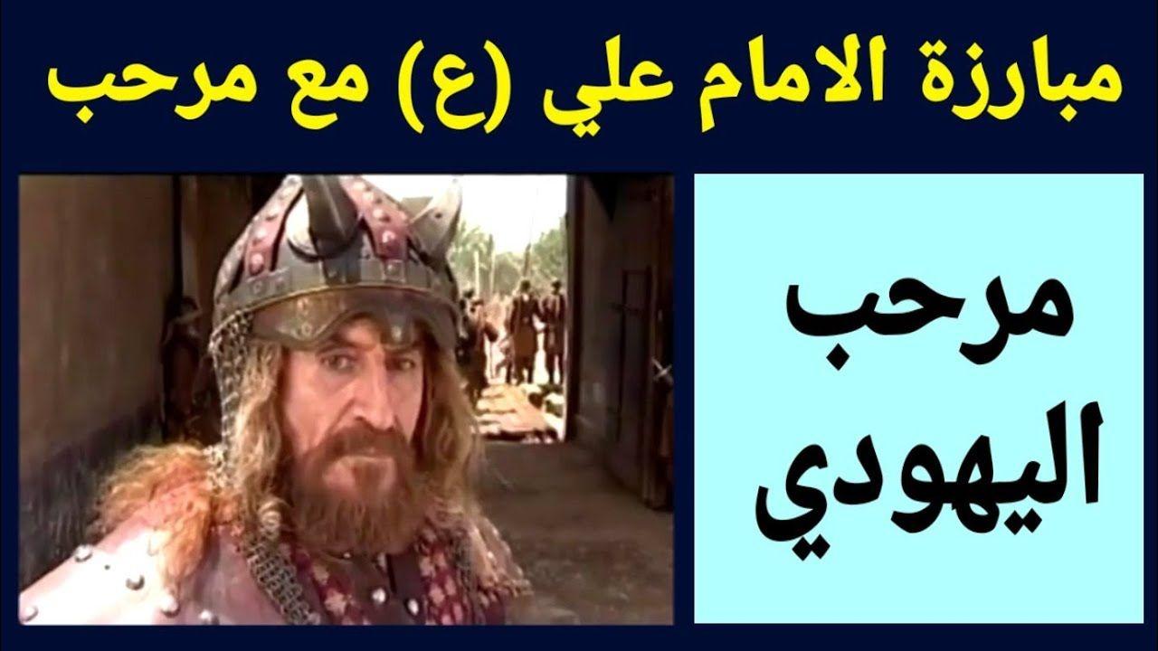قصة مبارزة الامام علي ع مع مرحب اليهودي و شجاعة علي بن ابي طالب من ك Hats Captain