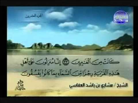 سورة العنكبوت كاملة الشيخ مشاري العفاسي Youtube Listening Sky